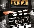 Пътуващото лятно кино на БНТ1 идва с безплатни прожекции на 1 август в Стара Загора