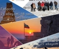 """Фотографи от страната представят на 25 август изложба """"Среща на Шипка"""", посветена на Шипченската епопея"""