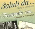 """Изложба """"Поздрави… от Италия и България"""" гостува в Стара Загора от понеделник"""