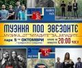 """Днес в Стара Загора започва тридневен музикален фестивал """"Под звездите"""""""