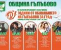Град Гълъбово празнува тази седмица 49-тия си рожден ден с богата културна и спортна програма