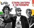 One Love Tour идва за празника на Стара Загора