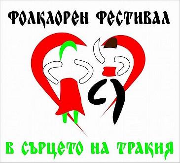 Logo_SartzeTrakia