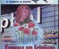 """Библиотека """"Родина"""" представя новата книга на старозагорката Виолета Бончева """"Капчици от Ескобедо"""""""