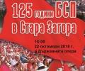 БСП в Стара Загора чества 125 години от създаването си