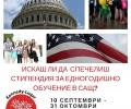 Едногодишно обучение за ученици в САЩ по програма YES