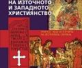 Книга разкрива ролята на България в разделянето на източното и западното християнство
