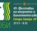 ФОБИ - различният фестивал
