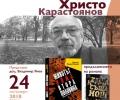 Среща с писателя Христо Карастоянов на 24 октомври в Стара Загора