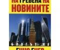 Нова книга: