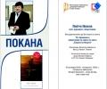 Истините за Пътя, по който ни води Бащата на нещата - нова книга на Любчо Иванов