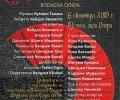 За първи път японска опера в Стара Загора
