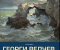 Майсторът на пейзажа Георги Велчев в Художествена галерия Стара Загора