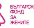 Дни на толерантност в Стара Загора от 8 до 22 ноември организира фондация