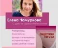Представят разтърсващ политически трилър, написан от дългогодишна журналистка от Велико Търново