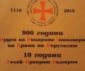 Поставят паметна плоча на рицарите-тамплиери в Казанлък