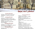 """130 години от създаването си чества училище """"Васил Левски"""""""