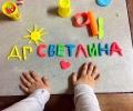 """Нова площадка за игра на децата откриват в Детска градина №10 """"Светлина"""" - Стара Загора"""