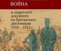 Тайни документи на Форин офис разкриват кой и как подпали Балканската война