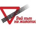 """Кампанията """"Дай път на живота!"""" - със семинар на Старозагорските бани тази седмица"""