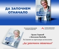 Биографична книга за Орлин Горанов - с премиера в Стара Загора на 28 ноември