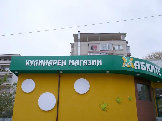 """В съседство с Аязмото обновяват известния магазин """"Жабките"""""""