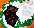Черна картичка за Коледа за 26 обществени личности от КСУДС - Стара Загора