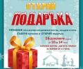 Рождественска игра за деца до 7 клас ще се проведе на Античния форум в Стара Загора