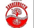 Две коледни кампании подготвят старозагорски доброволци