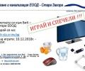 ВиК - Стара Загора организира томбола с много награди за своите абонати