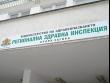 Изследваха за онкозаболявания 1950 души от област Стара Загора, 208 от тях отиват на допълнителни консултации
