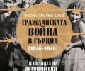 Представят в Стара Загора нова книга -
