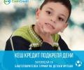 Кеш Кредит организира благотворителен турнир по детски футбол