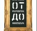 Представят книга на Митко Новков за големи български художници