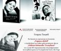 Покана: Невена Коканова на 80 години - нова книга, документален филм, изложба в Стара Загора