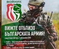 """Рок група """"Б.Т.Р."""" ще се включи в информационната кампания на Министерството на отбраната """"Бъди войник"""", която започва от Стара Загора"""