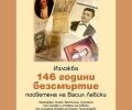 "Събития в Регионална библиотека ""Захарий Княжески"""
