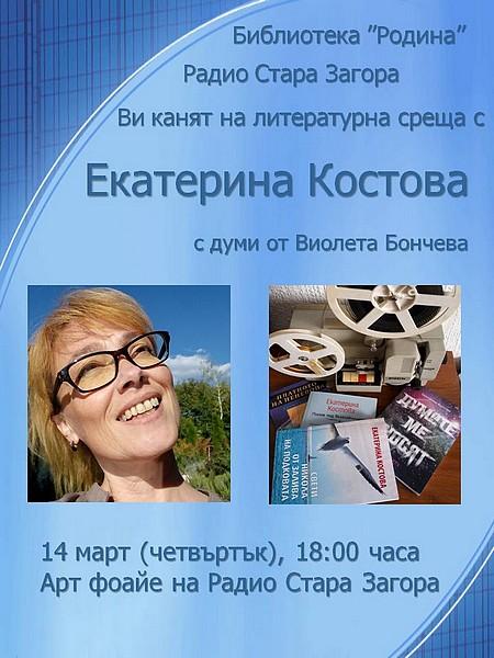 Екатерина Костова 3