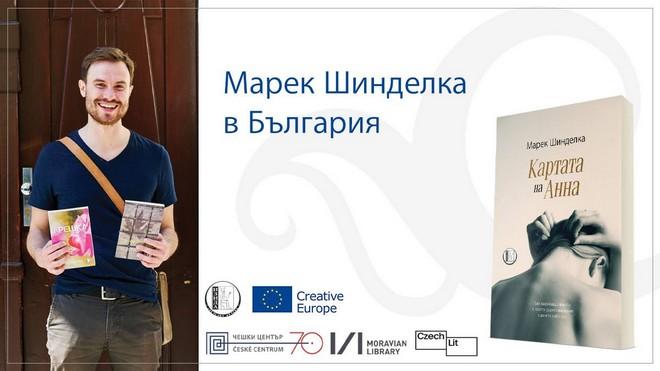 Марек Шинделка в България
