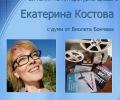 Екатерина Костова представя книгите си в Стара Загора
