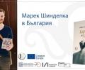 Любимият писател на младите хора в Чехия - Марек Шинделка, на турне в България. Идва и в Стара Загора