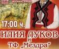 ВМРО и Ангел Джамбазки канят старозагорци на голямо хоро пред Общината тази неделя от 17.00 часа