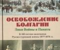 Днес: В Стара Загора представят руска книга за Освобождението на България