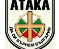 ПП АТАКА - Стара Загора кани на лекция за историята и бъдещето на обединена Европа