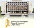 Предстоящи събития в Регионална библиотека