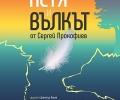 Премиера на спектакъл за деца в Старозагорската опера на 15 март -