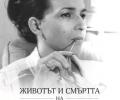 """Библиотека """"Родина"""" представя """"Животът и смъртта на Людмила Живкова"""""""