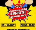Национална кръводарителска кампания организират Ротаракт клубовете в България