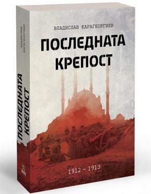 3D_Poslednata_Krepost_01-800x800