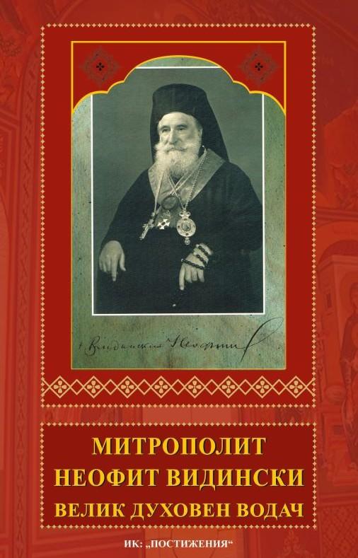 Mitropolit Neofit